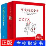 可爱的鼠小弟系列绘本非注音(1-11-22)全套22册含鼠小弟,鼠小弟鼠小弟的小背心鼠小弟和鼠小妹