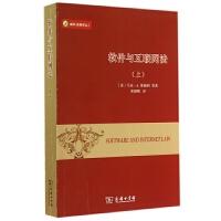 软件与互联网法(上)/威科法律译丛