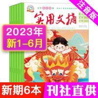 【2020年】实用文摘低年级注音版2020年1/2月+2019年8/9/10/11/12月共7个月小学生作文书期刊杂志