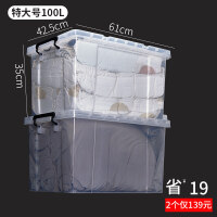 加厚特大号透明衣服收纳箱塑料整理箱特厚收纳盒有盖储物箱子 加厚/带滑轮