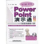 PowerPoint演示通(第2版)(附1DVD)