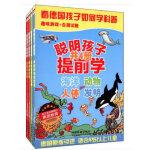 聪明孩子提前学:海洋、动物、人体、发明(套装)