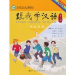跟我学汉语(第二版)学生用书第一册(英语版)