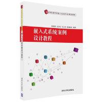嵌入式系统案例设计教程