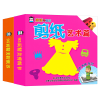 企鹅萌萌 娃娃学纸工(2册)剪纸艺术篇+折纸灵巧篇