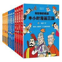 有故事的成语・半小时漫画名著:三国演义+西游记+水浒传(套装共12册!用漫画解读中国名著,挖掘历史背后的汉字渊源与成语