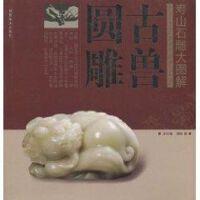 寿山石雕大图解――古兽圆雕 福建美术出版社