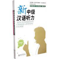 新中级汉语听力(上册)(1、2)(英日韩文注释本)(北大版新一代对外汉语教材・听力教程系) 刘颂浩