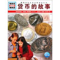 正版书籍 9787535155436什么是什么:货币的故事(平) (德)考利-施奈克・祖尔・克莱蒂卡特,弗拉西斯卡・荣