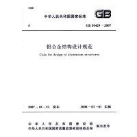 铝合金结构设计规范 GB50429-2007