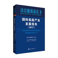 国际氢能产业发展报告(2017)