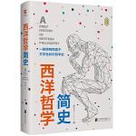 西洋哲学简史(精装)(宗白华亲笔撰文登报推荐!新增113条注释、10张彩色结构图,一本适合大众读者的哲学入门书。)