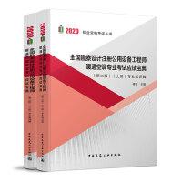 全国勘察设计注册公用设备工程师暖通空调专业考试应试宝典(上、下册)(第二版)