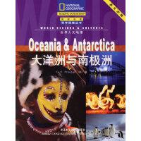 大洋洲与南极洲(英文注释)/国家地理科学探索丛书
