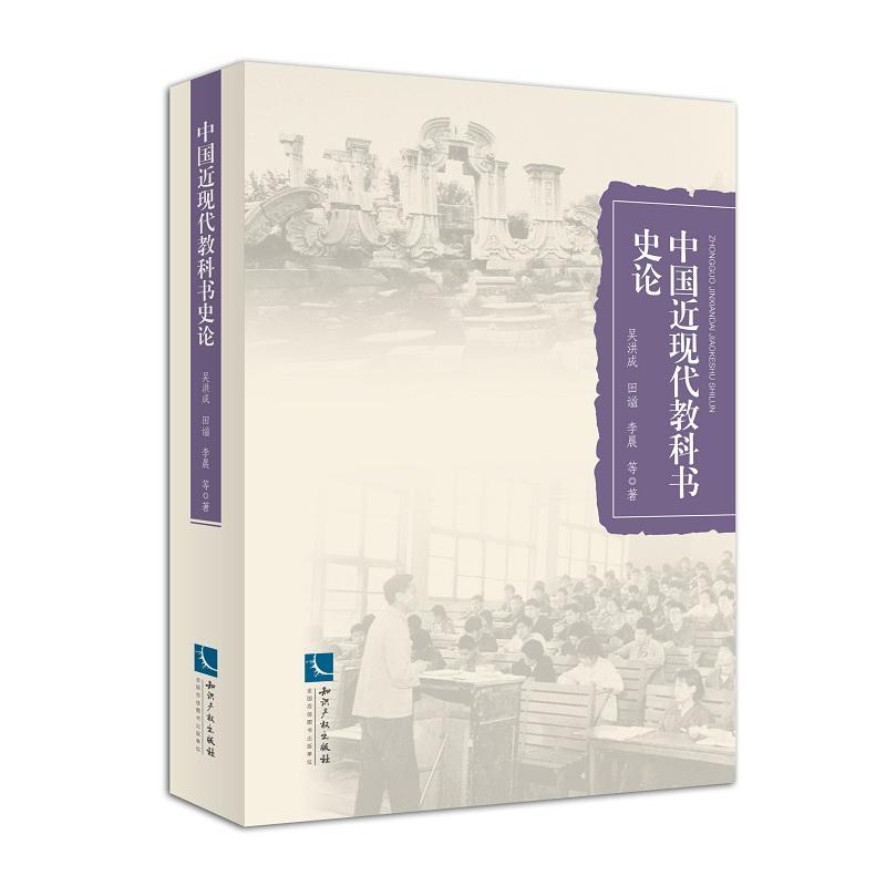 中国近现代教科书史论