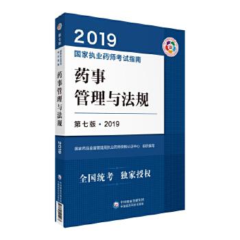 2019国家执业药师考试指南:药事管理与法规(第七版·2019)