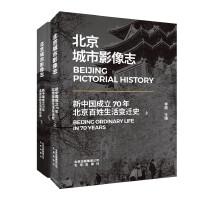 北京城市影像志――新中国成立70年北京百姓生活变迁史(全2册)