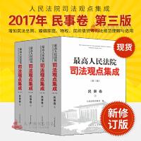 正版现货2017年第三版 最高人民法院司法观点集成 民事卷 全四卷 含民间借贷民法总则物权婚姻