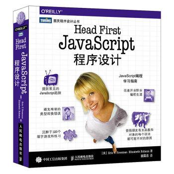 Head First JavaScript程序设计 【图灵程序设计丛书】JavaScript程序设计宝典 JavaScript入门指南 Head First系列畅销书 Web编程入门经典