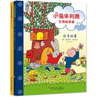 小兔朱利奥友情故事集(共两册)