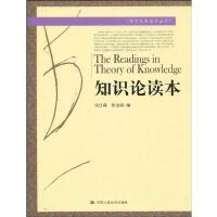 知识论读本[哲学元典选读丛书] 中国人民大学出版社