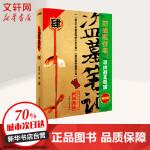 盗墓笔记.4 上海文化出版社