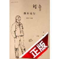 【旧书二手书9成新】偶尔远行