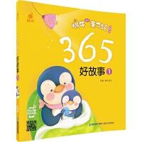 蜗牛365亲子馆(有声版)――365好故事1