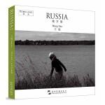 """""""家园""""系列摄影集:俄罗斯(汉英)"""