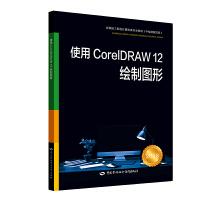 使用 CorelDRAW 12绘制图形