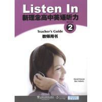 新理念高中英语听力2 教师用书 (美)努南(Nunan,D.) (美)亚当斯(Adams,B.) 编