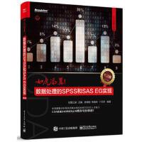 如虎添翼:数据处理的SPSS和SAS EG实现(第2版) 9787121285325