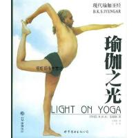 【二手旧书8成新】瑜伽之光 B.K.S.艾扬格 世界图书出版公司 9787506277792