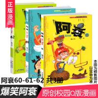正版 阿衰漫画60-61-62 共3册 加厚版书猫小乐爆笑校园漫画小学生漫画全集合订本大版儿童漫画书7-10岁孩子看的