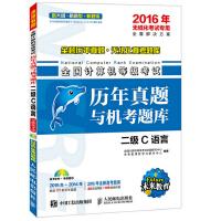 全国计算机等级考试历年真题与机考题库 二级C语言 2016年无纸化考试专用