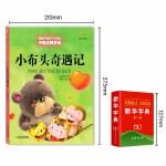 打动孩子心灵的中国经典--小布头奇遇记