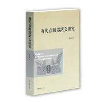 商代青铜器铭文研究(平)