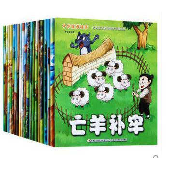 国学经典正版中华成语故事大全中国寓言故事绘本小画书20册幼少儿童读