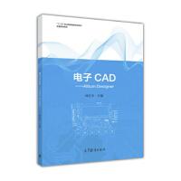 电子CAD:Altium Designer 林红华 9787040450422 高等教育出版社教材系列
