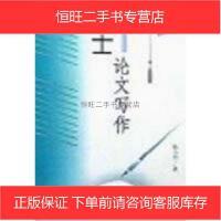 【二手旧书8成新】硕士论文写作 陈力丹 中国广播电视出版社 9787504337368