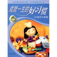 【新书店正版】成就一生的好习惯(小学五六年级)齐永胜青岛出版社9787543647527