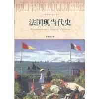 法国现当代史-世界历史文化丛书