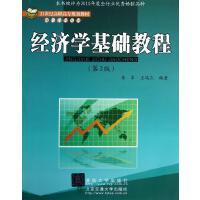经济学基础教程(第2版) 李军,王瑞杰