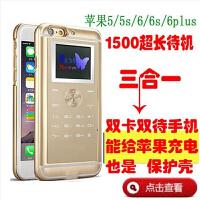 正品苹果皮iPhone6plus/5S双卡双待 可打电话苹果5/6手机壳保护套