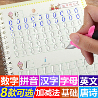 【买4送2】儿童凹槽字帖魔法练字板 幼儿园小学学前学写数字拼音字母笔画笔顺画画临摹练字帖