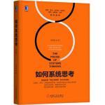 如何系统思考 9787111585893 邱昭良 机械工业出版社