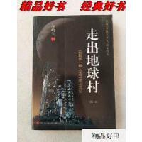 【二手旧书9成新】走出地球村:中国第一颗人造卫星上天记(修订版)