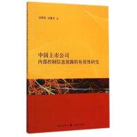 中国上市公司内部控制信息披露的有效性研究