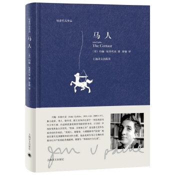 马人(pdf+txt+epub+azw3+mobi电子书在线阅读下载)