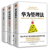 华为套装(共3册)